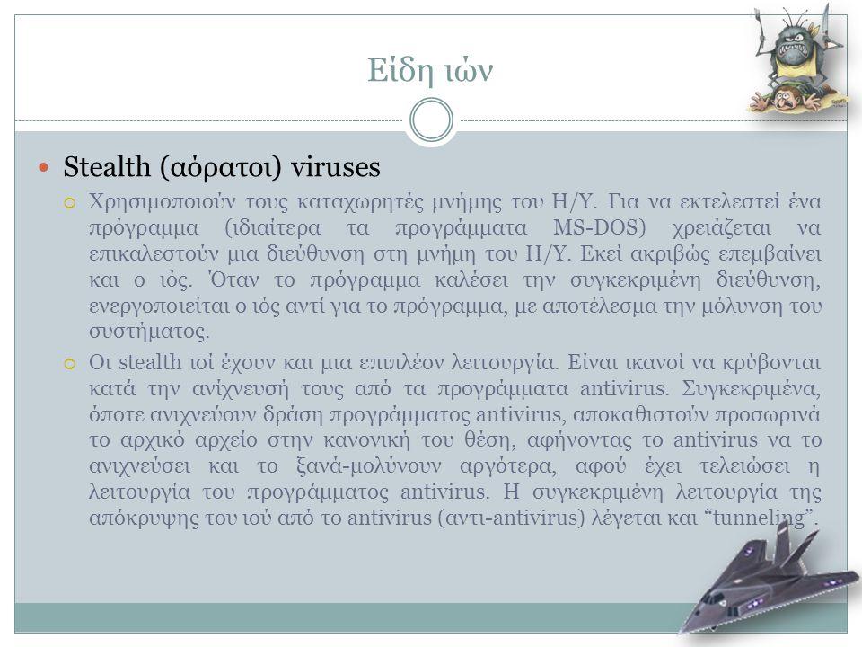 Είδη ιών Stealth (αόρατοι) viruses