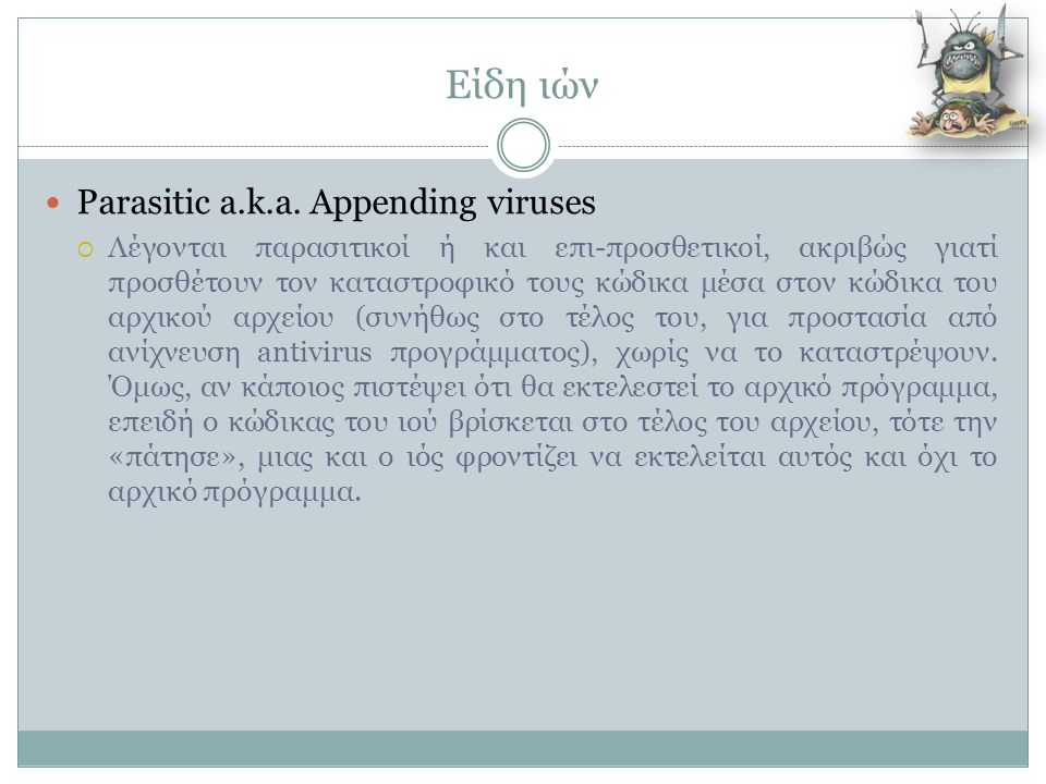 Είδη ιών Parasitic a.k.a. Appending viruses