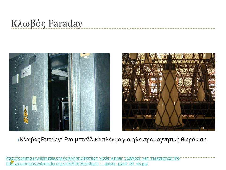 Κλωβός Faraday: Ένα μεταλλικό πλέγμα για ηλεκτρομαγνητική θωράκιση.