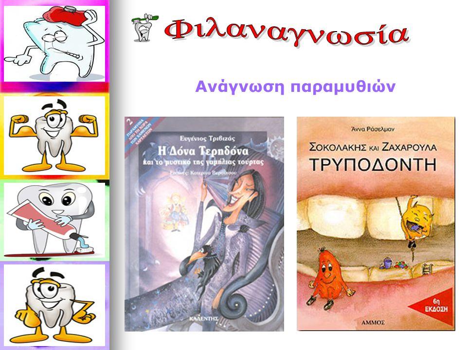 Φιλαναγνωσία Ανάγνωση παραμυθιών