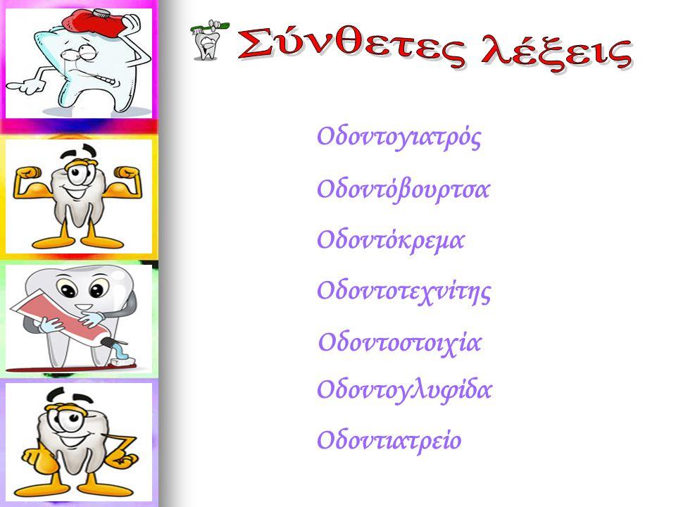Σύνθετες λέξεις Οδοντογιατρός Οδοντόβουρτσα Οδοντόκρεμα Οδοντοτεχνίτης