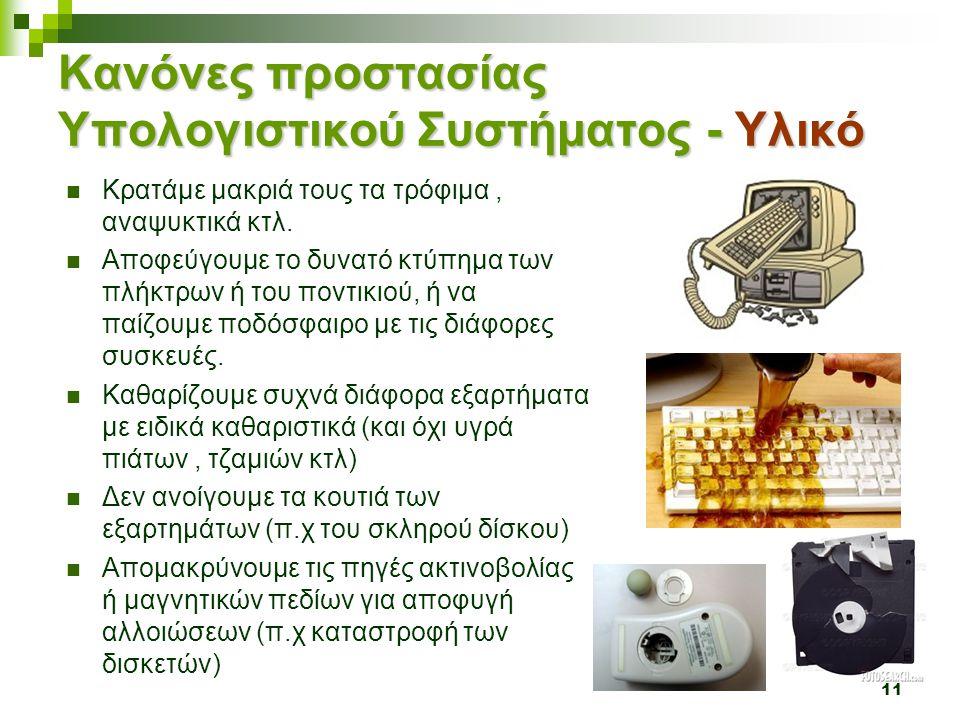 Κανόνες προστασίας Υπολογιστικού Συστήματος - Υλικό