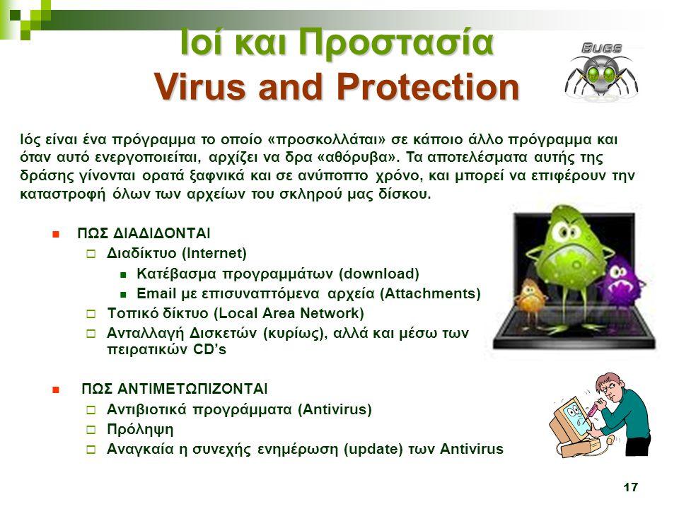 Ιοί και Προστασία Virus and Protection