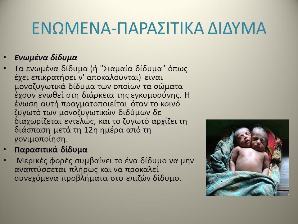ΕΝΩΜΕΝΑ-ΠΑΡΑΣΙΤΙΚΑ ΔΙΔΥΜΑ