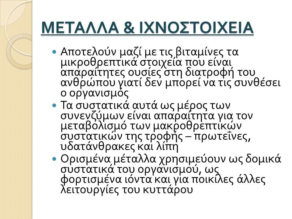 ΜΕΤΑΛΛΑ & ΙΧΝΟΣΤΟΙΧΕΙΑ