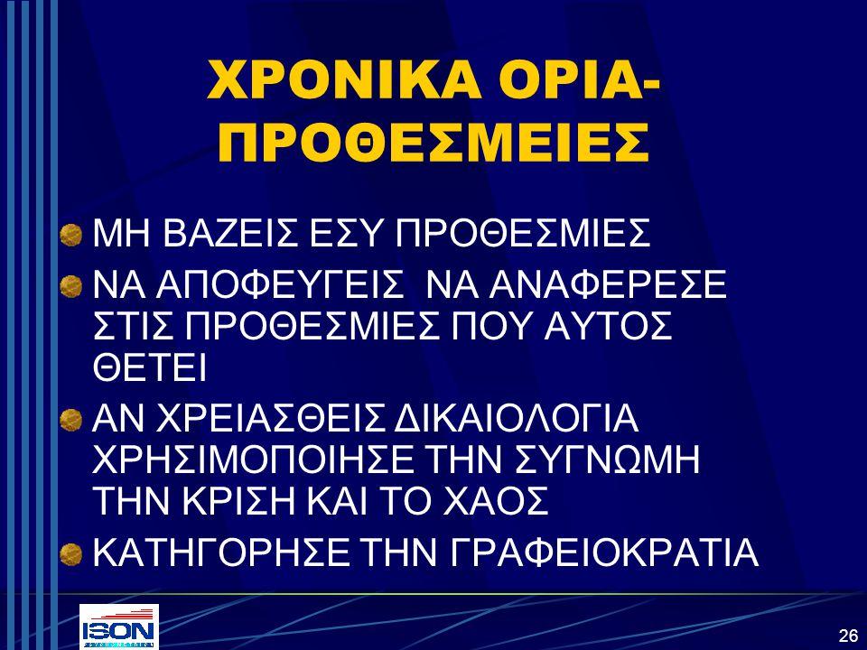 ΧΡΟΝΙΚΑ ΟΡΙΑ-ΠΡΟΘΕΣΜΕΙΕΣ