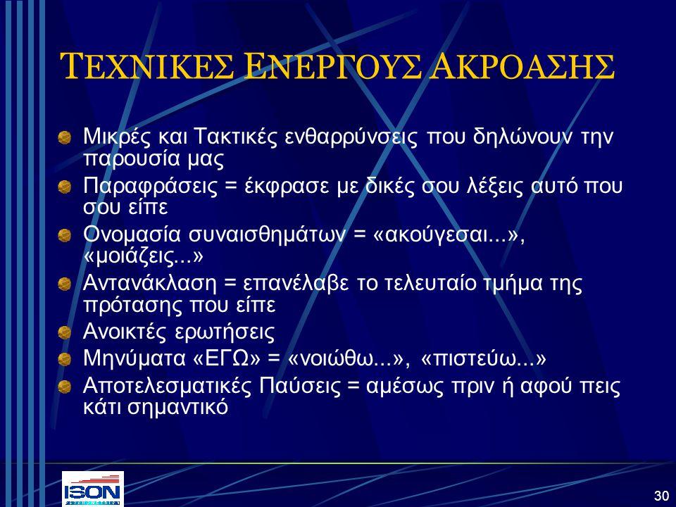 TΕΧΝΙΚΕΣ ΕΝΕΡΓΟΥΣ ΑΚΡΟΑΣΗΣ