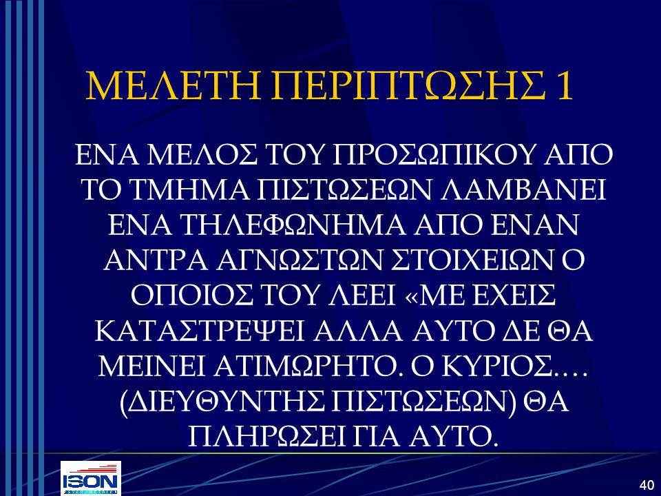 ΜΕΛΕΤΗ ΠΕΡΙΠΤΩΣΗΣ 1