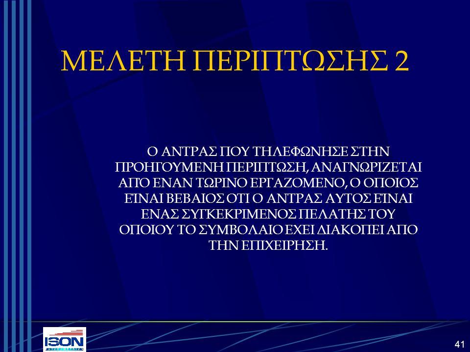 ΜΕΛΕΤΗ ΠΕΡΙΠΤΩΣΗΣ 2