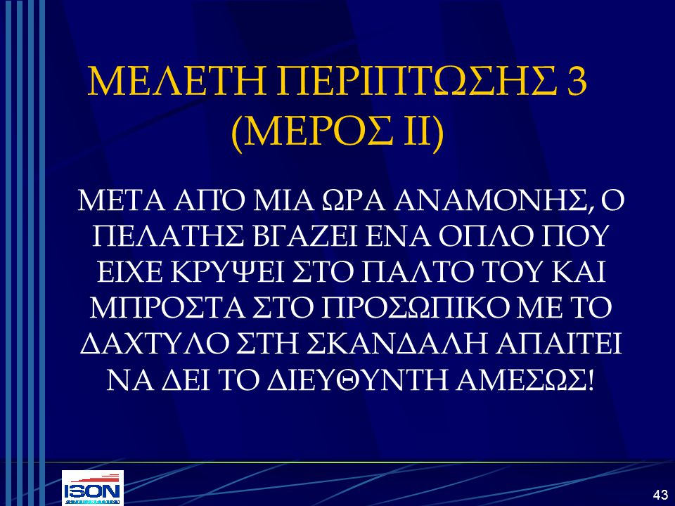 ΜΕΛΕΤΗ ΠΕΡΙΠΤΩΣΗΣ 3 (ΜΕΡΟΣ ΙΙ)