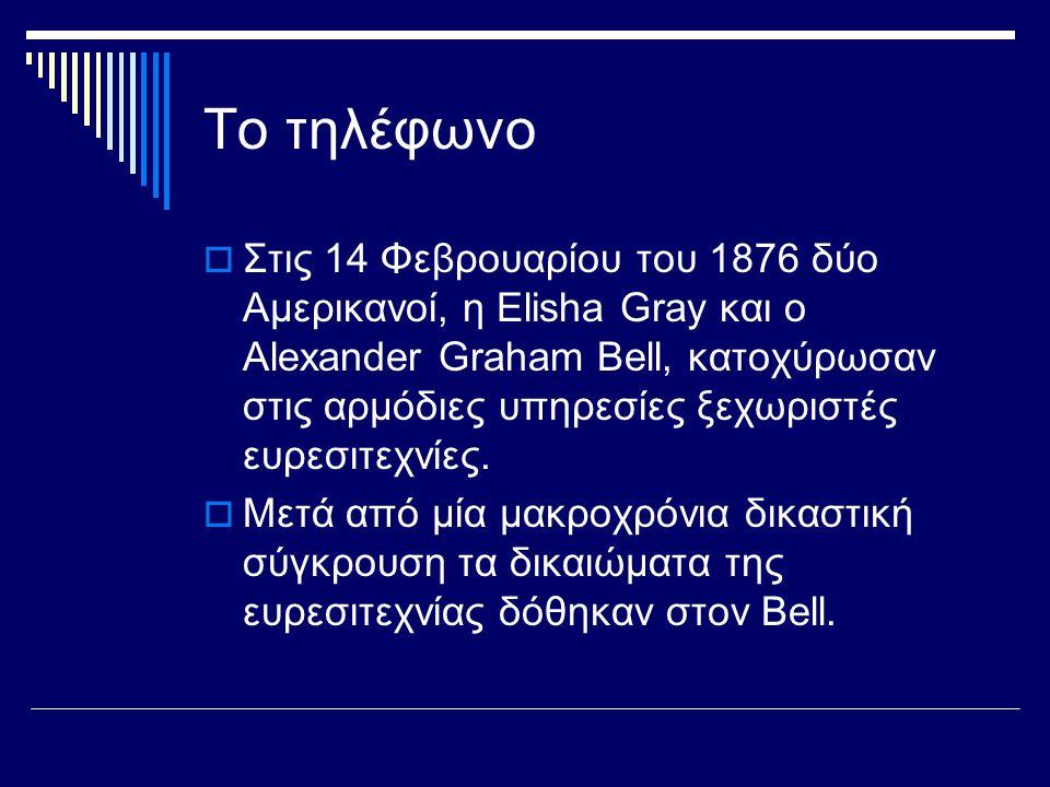 Το τηλέφωνο