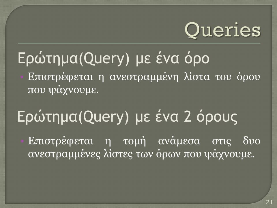 Queries Ερώτημα(Query) με ένα όρο Ερώτημα(Query) με ένα 2 όρους