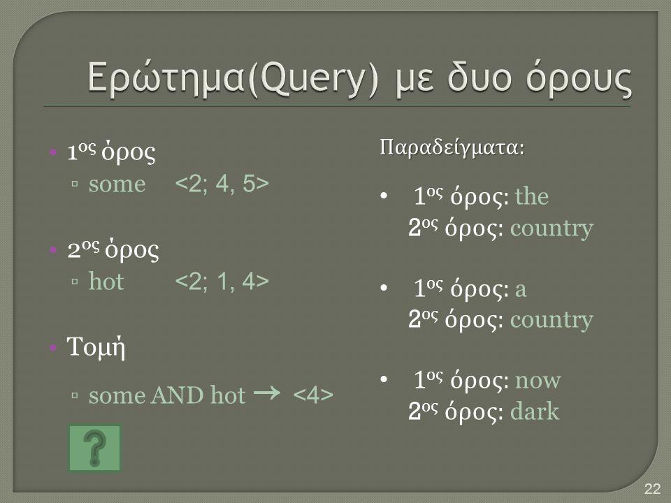 Ερώτημα(Query) με δυο όρους