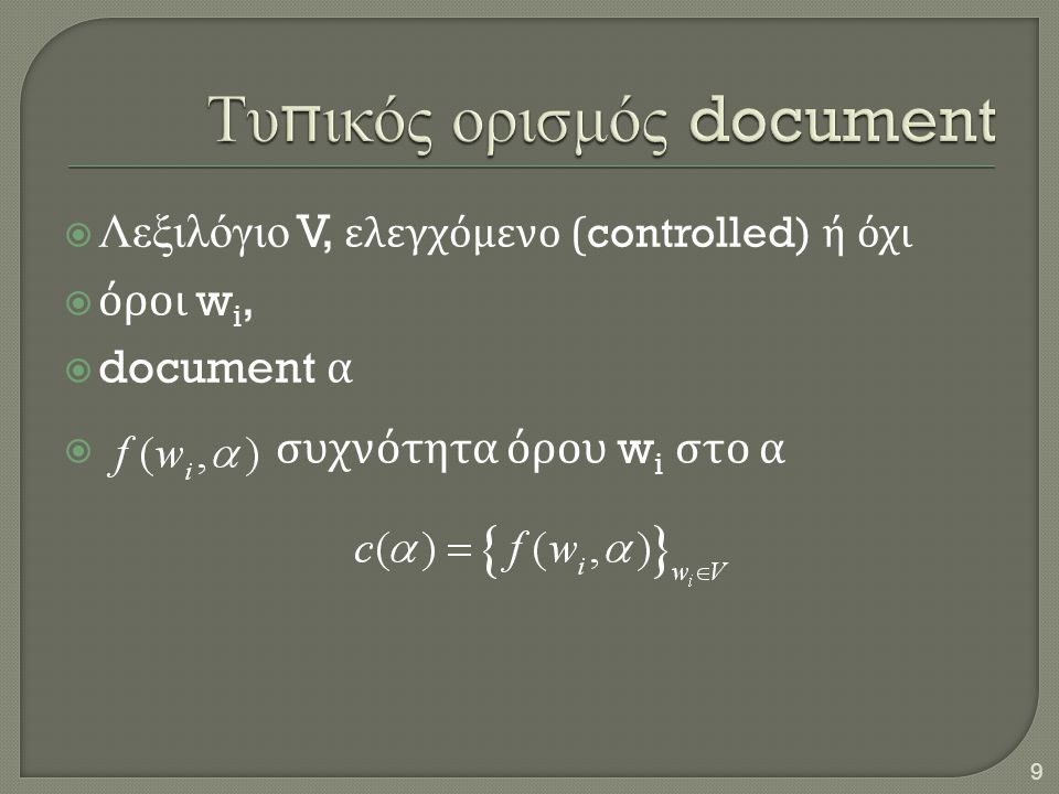 Τυπικός ορισμός document