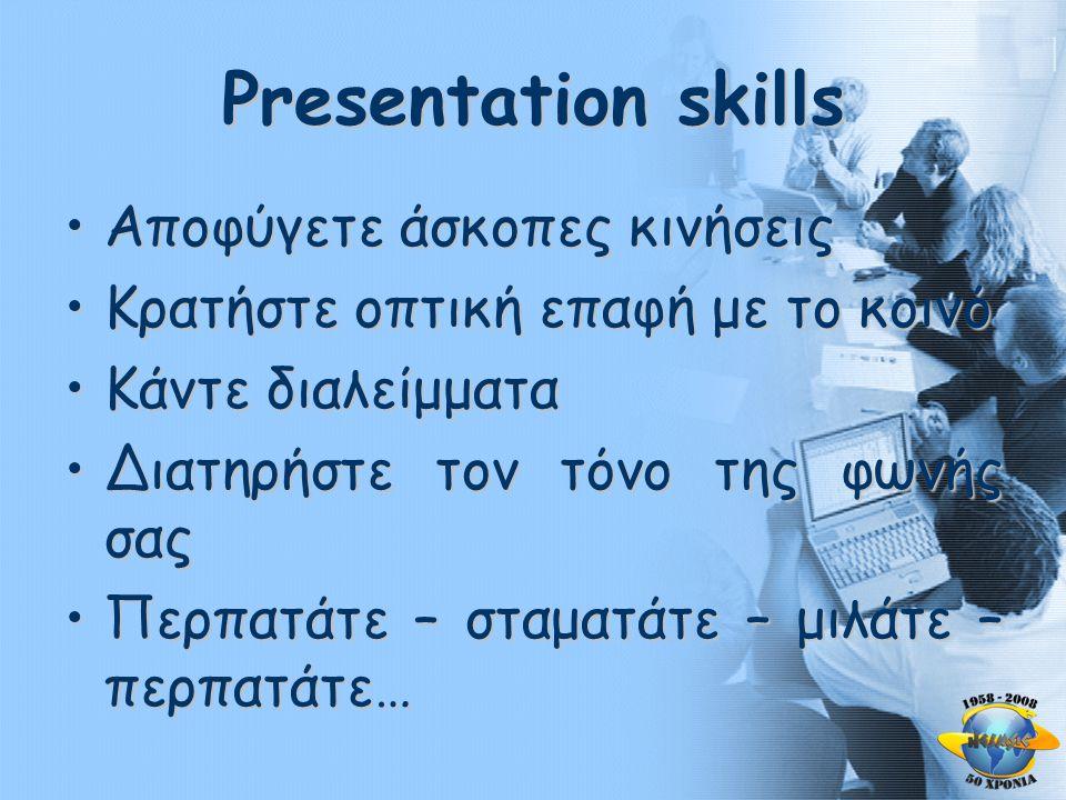 Presentation skills Αποφύγετε άσκοπες κινήσεις
