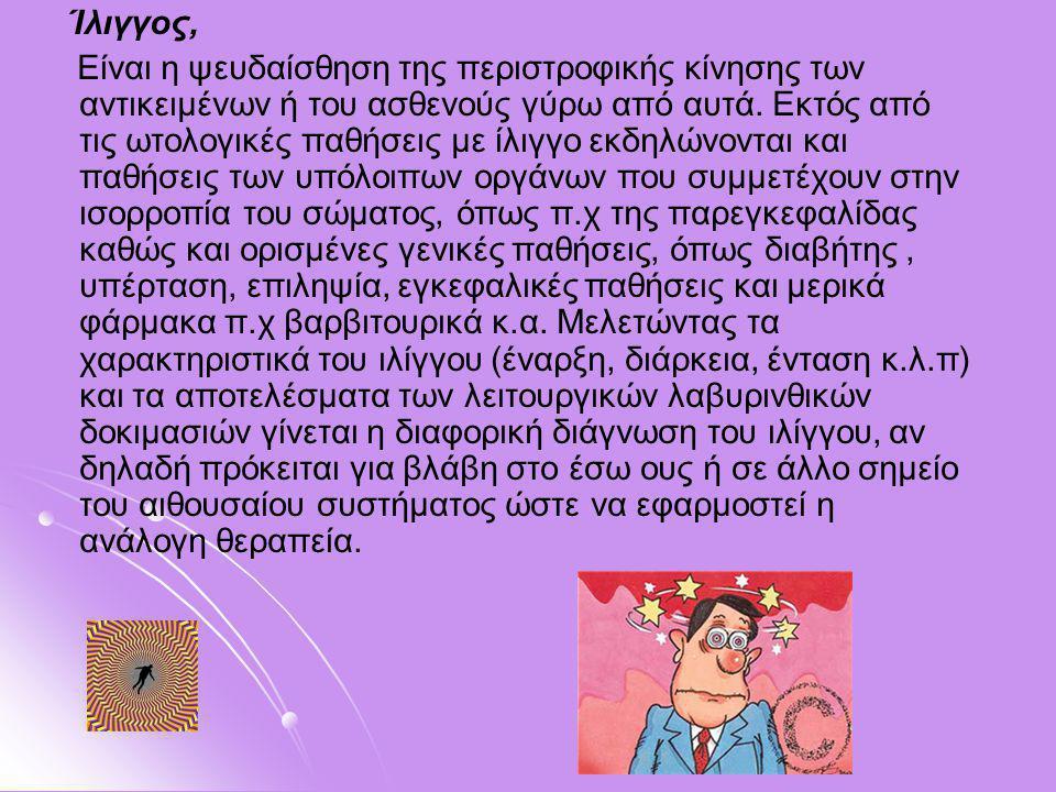 Ίλιγγος,
