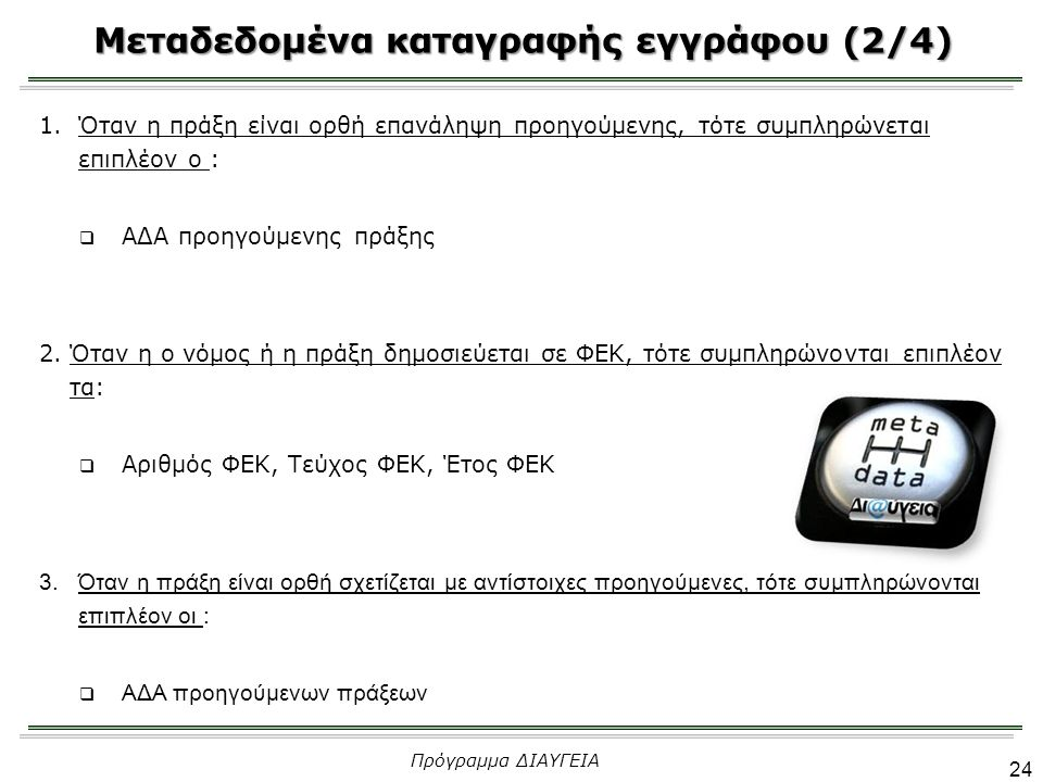 Μεταδεδομένα καταγραφής εγγράφου (2/4)