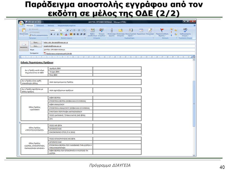 Παράδειγμα αποστολής εγγράφου από τον εκδότη σε μέλος της ΟΔΕ (2/2)
