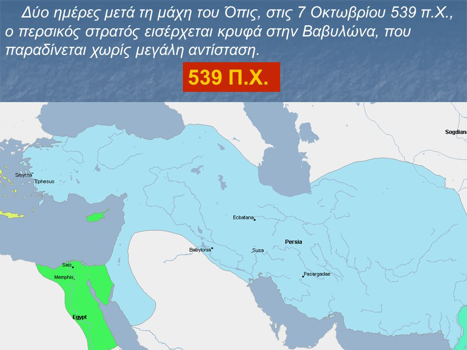 Δύο ημέρες μετά τη μάχη του Όπις, στις 7 Οκτωβρίου 539 π. Χ