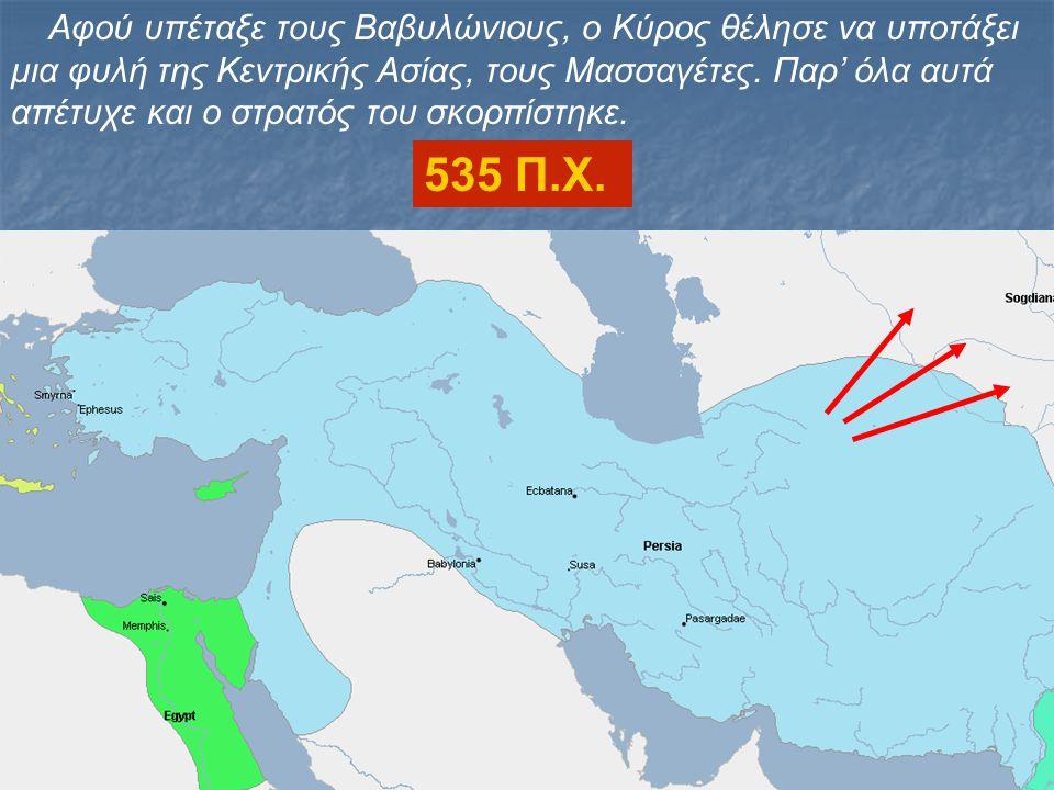 Αφού υπέταξε τους Βαβυλώνιους, ο Κύρος θέλησε να υποτάξει μια φυλή της Κεντρικής Ασίας, τους Μασσαγέτες. Παρ' όλα αυτά απέτυχε και ο στρατός του σκορπίστηκε.