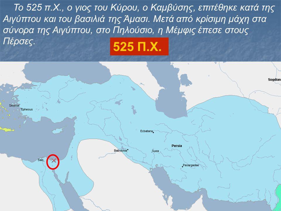 Το 525 π.Χ., ο γιος του Κύρου, ο Καμβύσης, επιτέθηκε κατά της Αιγύπτου και του βασιλιά της Άμασι. Μετά από κρίσιμη μάχη στα σύνορα της Αιγύπτου, στο Πηλούσιο, η Μέμφις έπεσε στους Πέρσες.