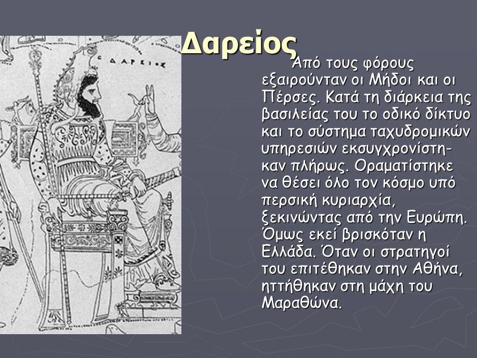 Δαρείος