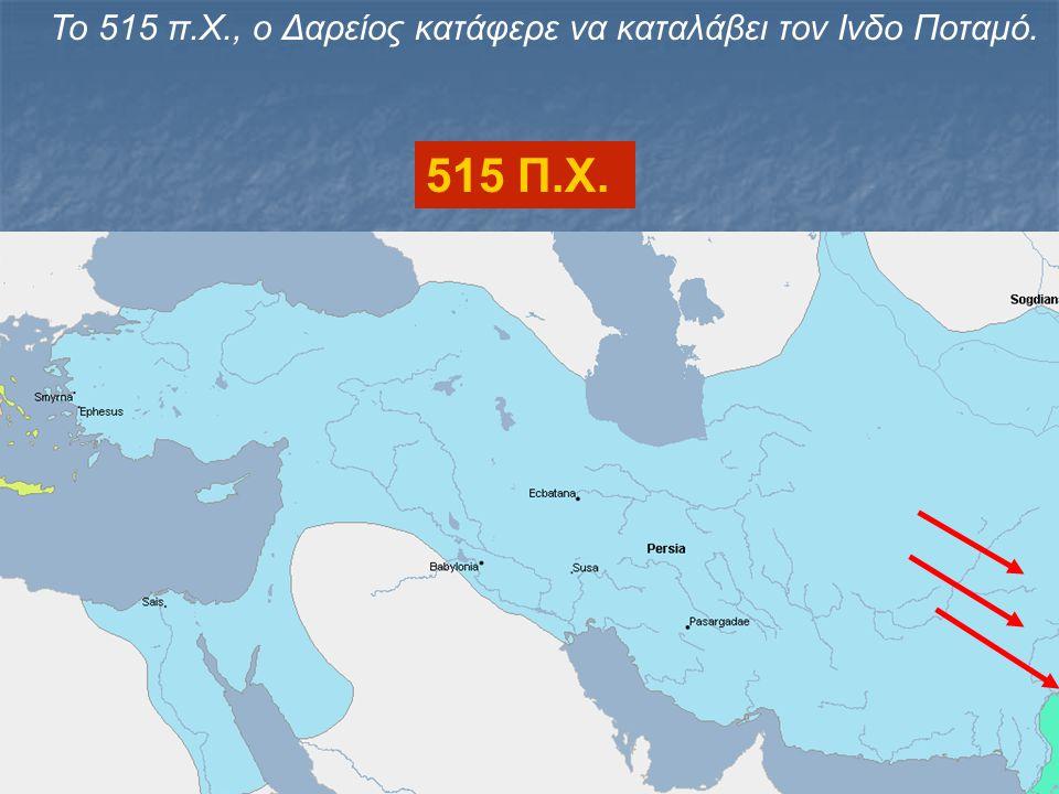 Το 515 π.Χ., ο Δαρείος κατάφερε να καταλάβει τον Ινδο Ποταμό.