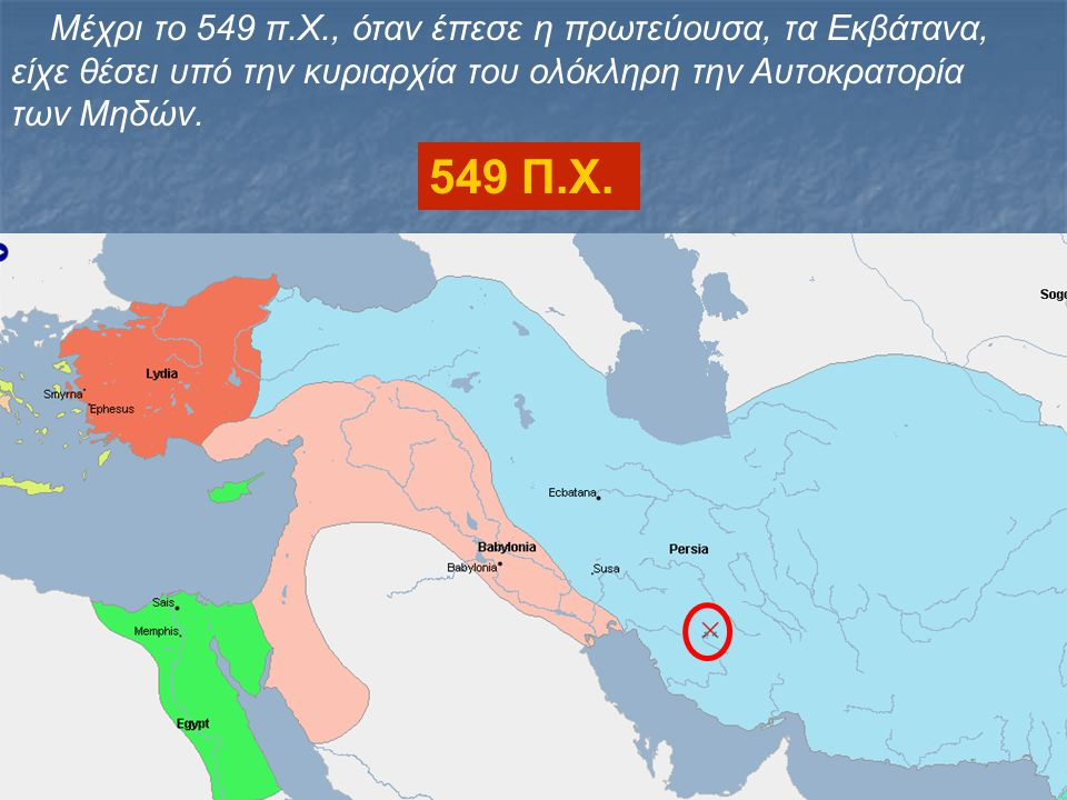 Μέχρι το 549 π.Χ., όταν έπεσε η πρωτεύουσα, τα Εκβάτανα, είχε θέσει υπό την κυριαρχία του ολόκληρη την Αυτοκρατορία των Μηδών.