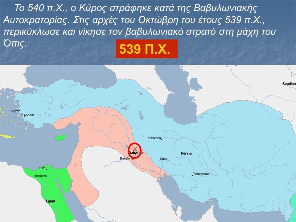 Το 540 π. Χ. , ο Κύρος στράφηκε κατά της Βαβυλωνιακής Αυτοκρατορίας