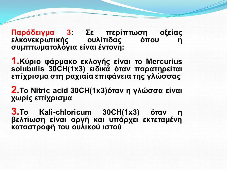 Παράδειγμα 3: Σε περίπτωση οξείας ελκονεκρωτικής ουλίτιδας όπου η συμπτωματολόγια είναι έντονη: