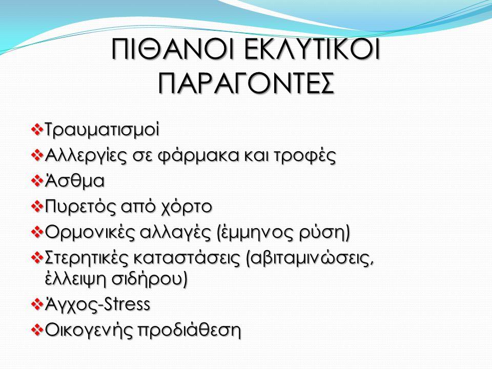 ΠΙΘΑΝΟΙ ΕΚΛΥΤΙΚΟΙ ΠΑΡΑΓΟΝΤΕΣ