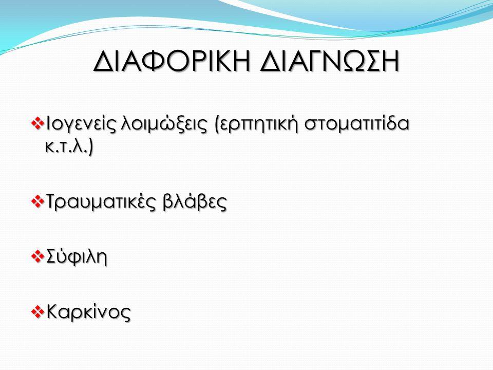 ΔΙΑΦΟΡΙΚΗ ΔΙΑΓΝΩΣΗ Ιογενείς λοιμώξεις (ερπητική στοματιτίδα κ.τ.λ.)
