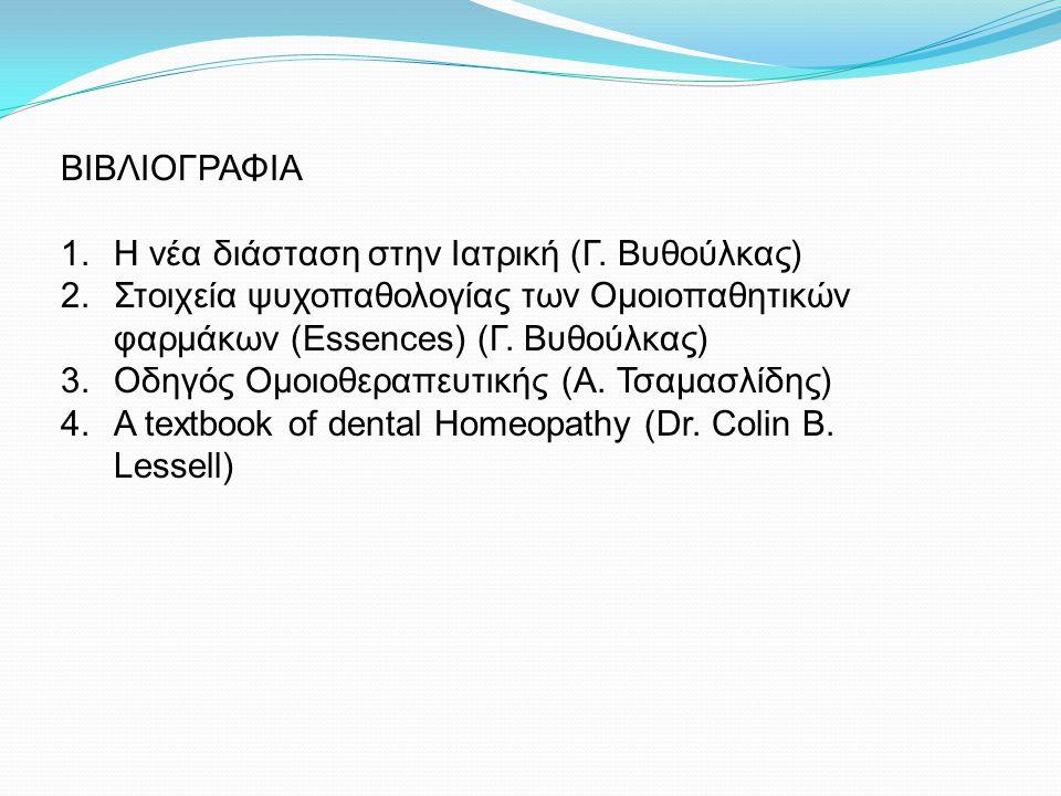 ΒΙΒΛΙΟΓΡΑΦΙΑ Η νέα διάσταση στην Ιατρική (Γ. Βυθούλκας) Στοιχεία ψυχοπαθολογίας των Ομοιοπαθητικών φαρμάκων (Essences) (Γ. Βυθούλκας)