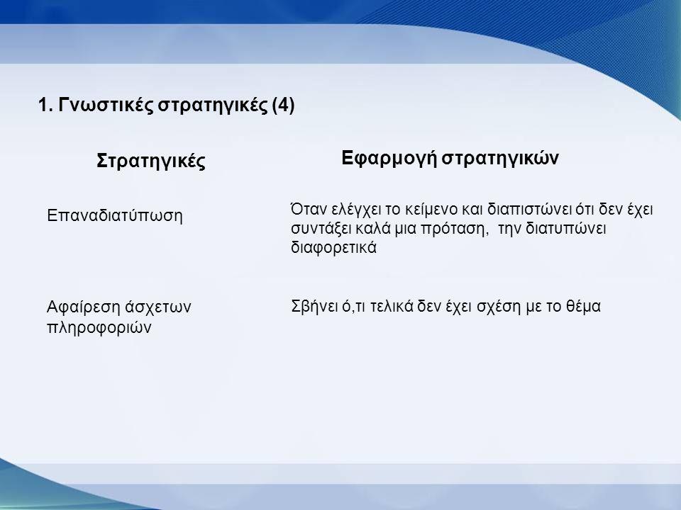 1. Γνωστικές στρατηγικές (4)
