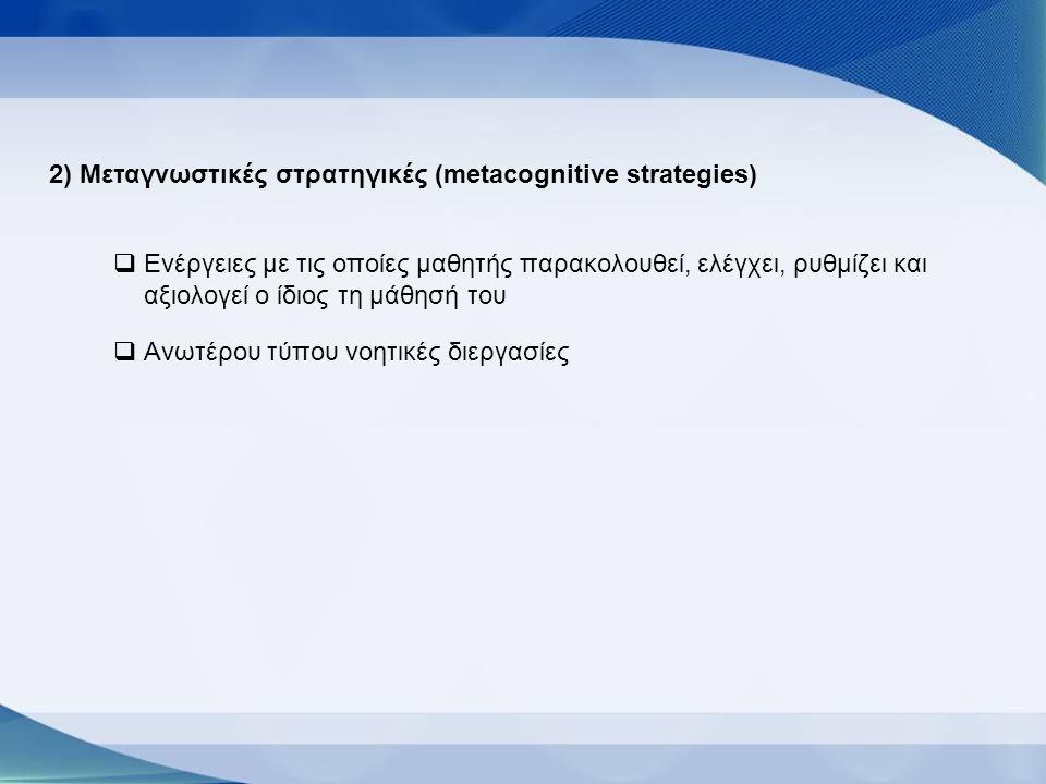 2) Μεταγνωστικές στρατηγικές (metacognitive strategies)