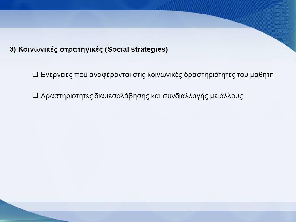 3) Κοινωνικές στρατηγικές (Social strategies)