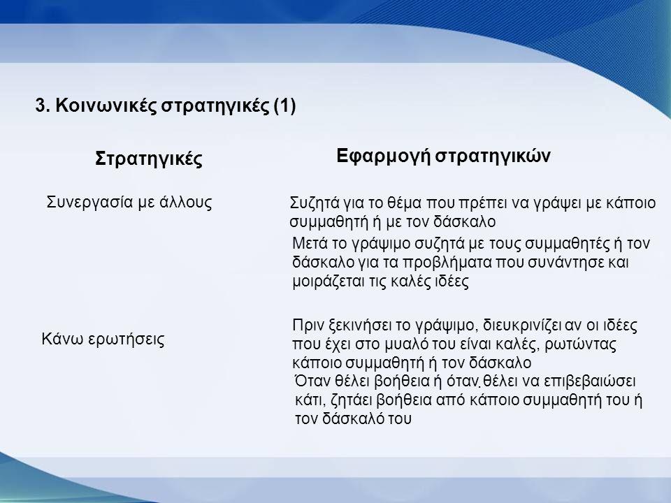 3. Κοινωνικές στρατηγικές (1)
