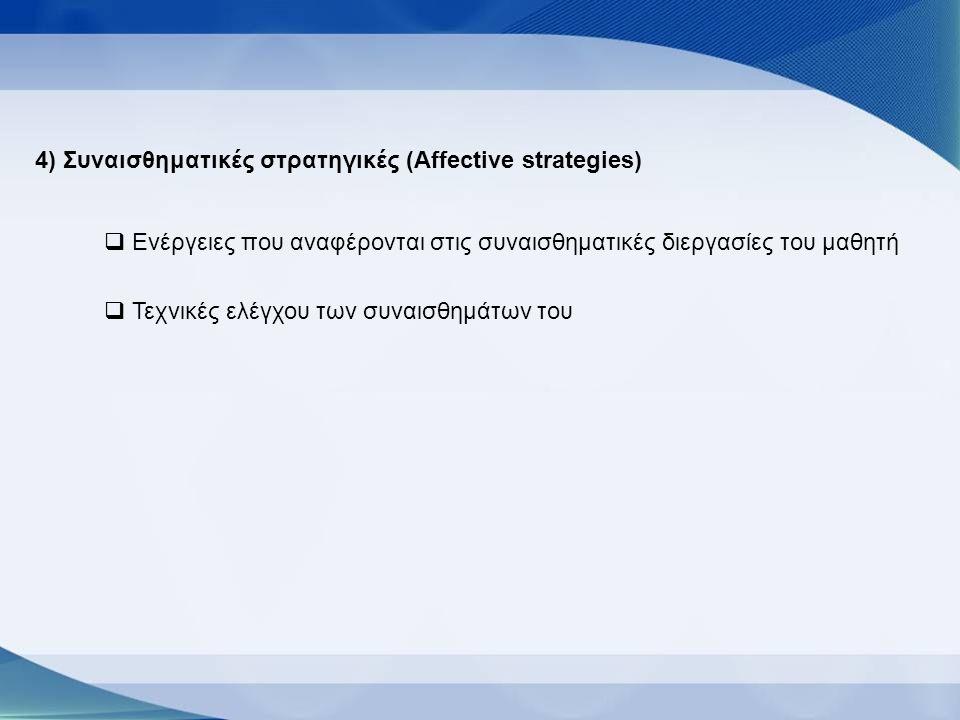4) Συναισθηματικές στρατηγικές (Affective strategies)