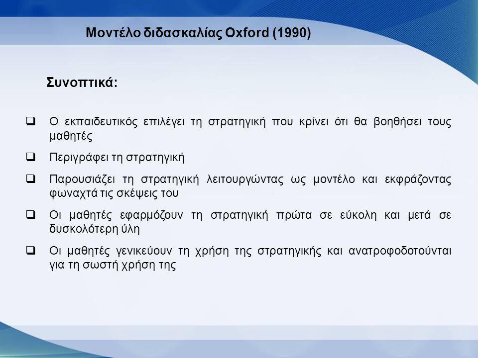 Μοντέλο διδασκαλίας Oxford (1990)