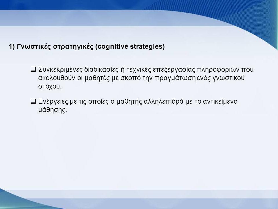 1) Γνωστικές στρατηγικές (cognitive strategies)
