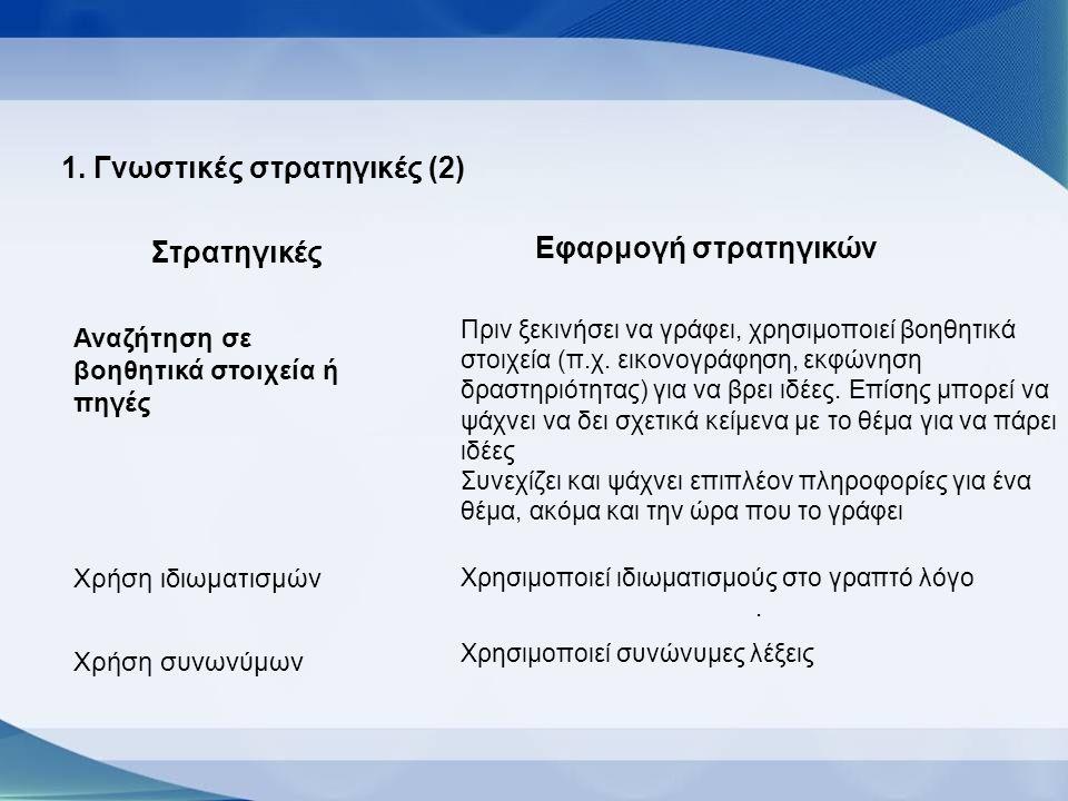 1. Γνωστικές στρατηγικές (2)