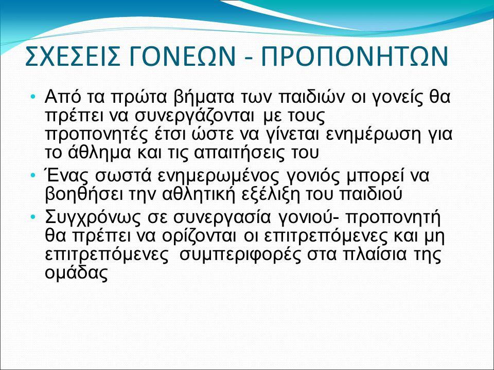 ΣΧΕΣΕΙΣ ΓΟΝΕΩΝ - ΠΡΟΠΟΝΗΤΩΝ