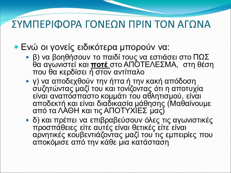 ΣΥΜΠΕΡΙΦΟΡΑ ΓΟΝΕΩΝ ΠΡΙΝ ΤΟΝ ΑΓΩΝΑ
