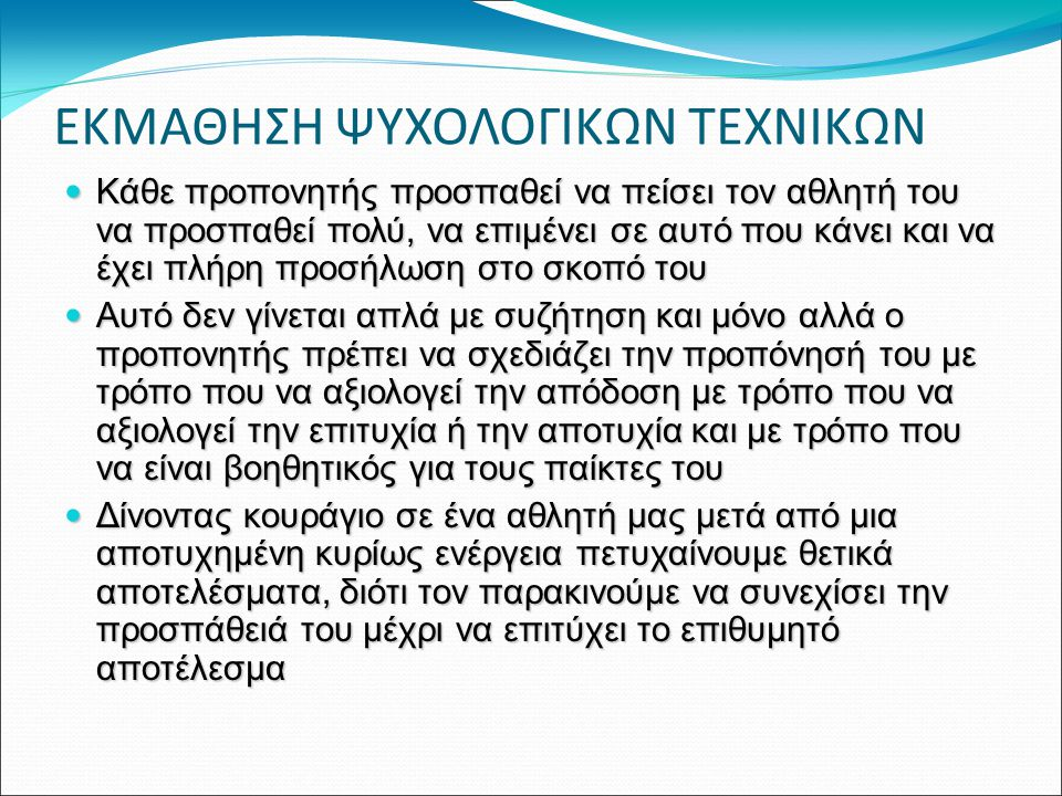 ΕΚΜΑΘΗΣΗ ΨΥΧΟΛΟΓΙΚΩΝ ΤΕΧΝΙΚΩΝ