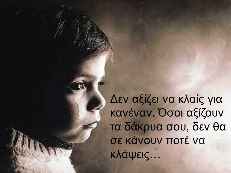 Δεν αξίζει να κλαίς για κανέναν