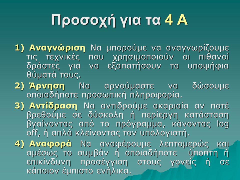 Προσοχή για τα 4 Α