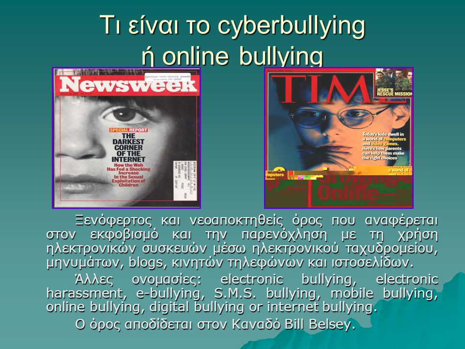 Τι είναι το cyberbullying ή online bullying