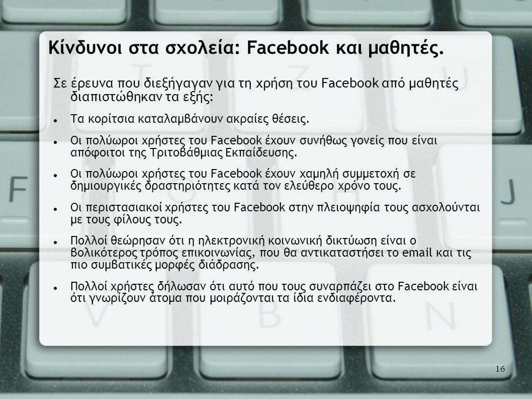 Κίνδυνοι στα σχολεία: Facebook και μαθητές.