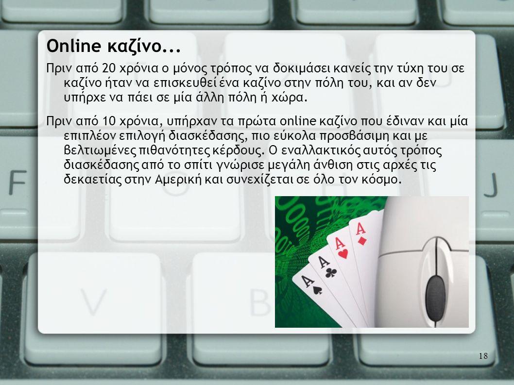 Online καζίνο...