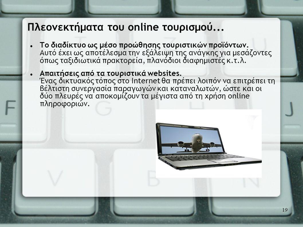 Πλεονεκτήματα του online τουρισμού...